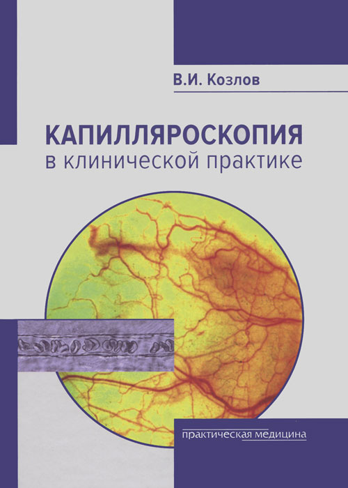 Капилляроскопия в клинической практике, В. И. Козлов