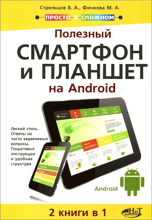 Полезный смартфон и планшет на Android. 2 книги в 1, В. А. Стрельцов, М. А. Финкова, Р. Г. Прокди