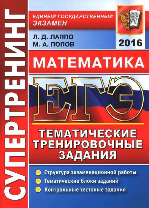 ЕГЭ 2016. Математика. Тематические тренировочные задания, Л. Д. Лаппо, М. А. Попов