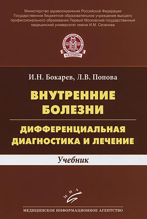 Внутренние болезни. Дифференциальная диагностика и лечение. Учебник, И. Н. Бокарев, Л. В. Попова