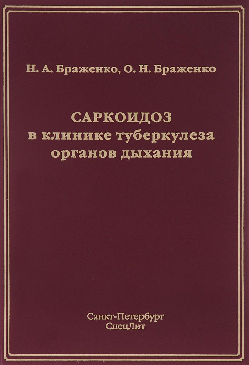 Саркоидоз в клинике туберкулеза органов дыхания, Н. А. Браженко, О. Н. Браженко