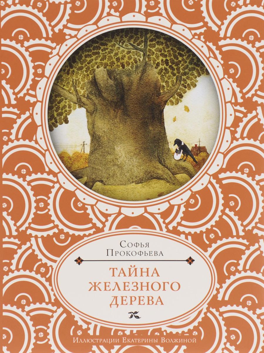 Тайна железного дерева, Софья Прокофьева