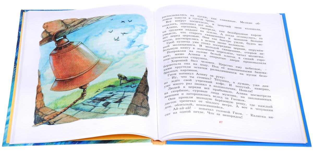 Королевство семи озер, Софья Прокофьева