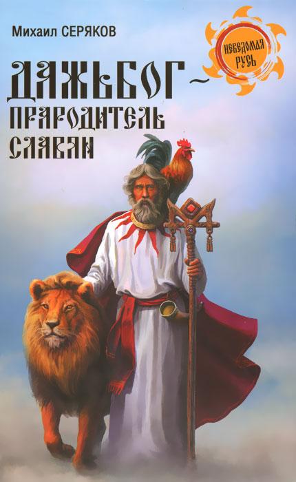 Дажьбог, прародитель славян, Михаил Серяков