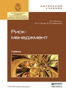Риск-менеджмент. Учебник, В. Н. Вяткин, В. А. Гамза, Ф. В. Маевский