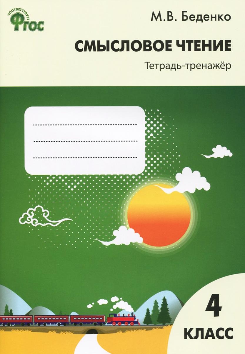 Смысловое чтение. 4 класс. Тетрадь-тренажер, М. В. Беденко