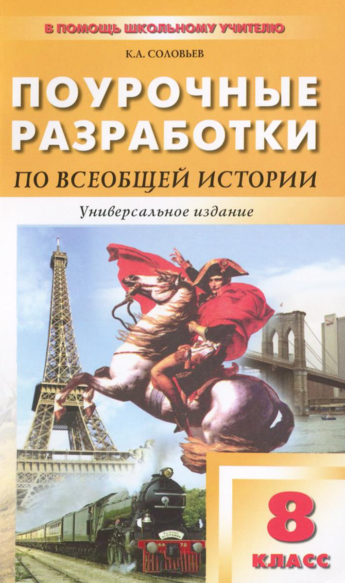 Всеобщая история. 8 класс. Поурочные разработки, К. А. Соловьев