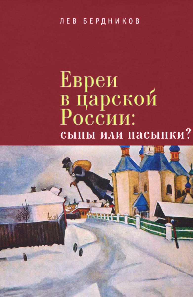 Евреи в царской России. Сыны или пасынки?, Лев Бердников