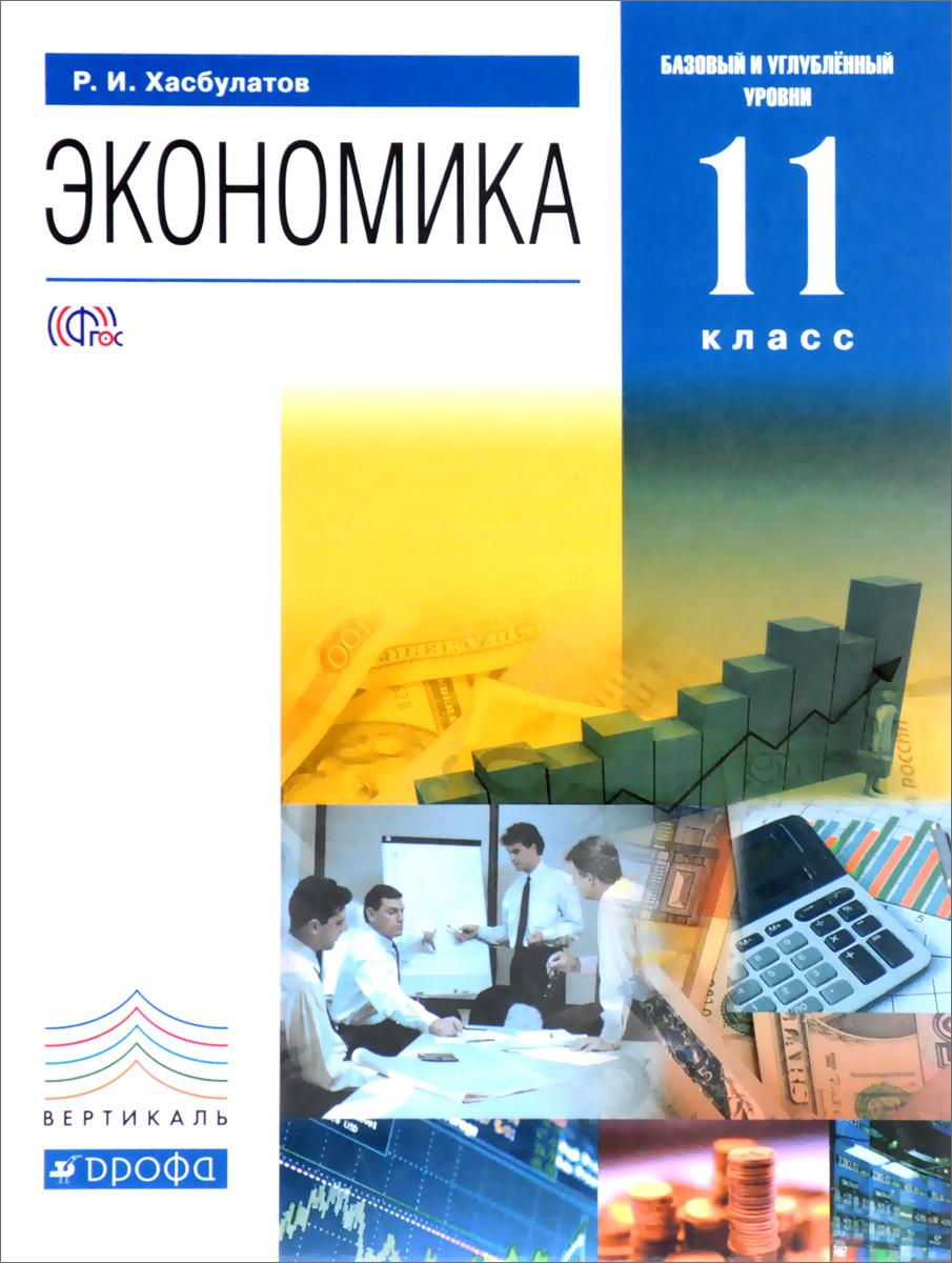 Экономика. 11 класс. Базовый и углубленный уровни. Учебник, Р. И. Хасбулатов