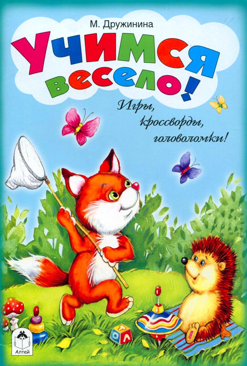 Учимся весело!, М. Дружинина