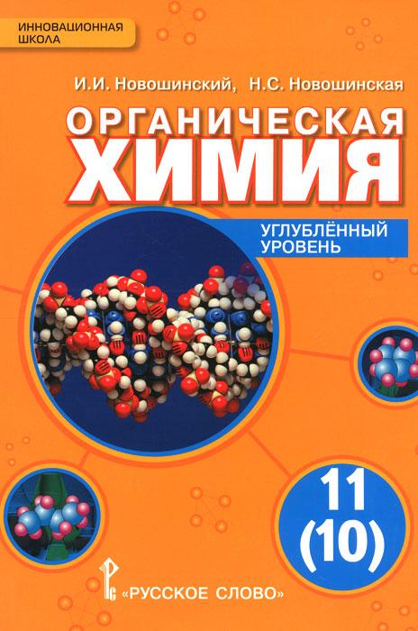 Органическая химия. 11 (10) класс. Углубленный уровень. Учебник, И. И. Новошинский, Н. С. Новошинская