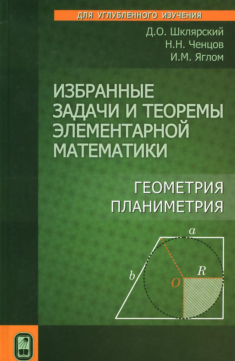 Избранные задачи и теоремы элементарной математики. Геометрия (Планиметрия), Д. О. Шклярский, Н. Н. Ченцов, И. М. Яглом