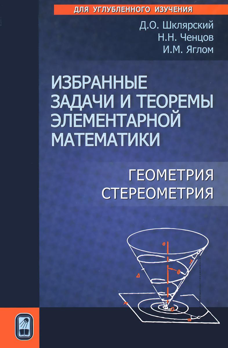 Избранные задачи и теоремы элементарной математики. Геометрия (стереометрия), Д. О. Шклярский, Н. Н. Ченцов, И. М. Яглом