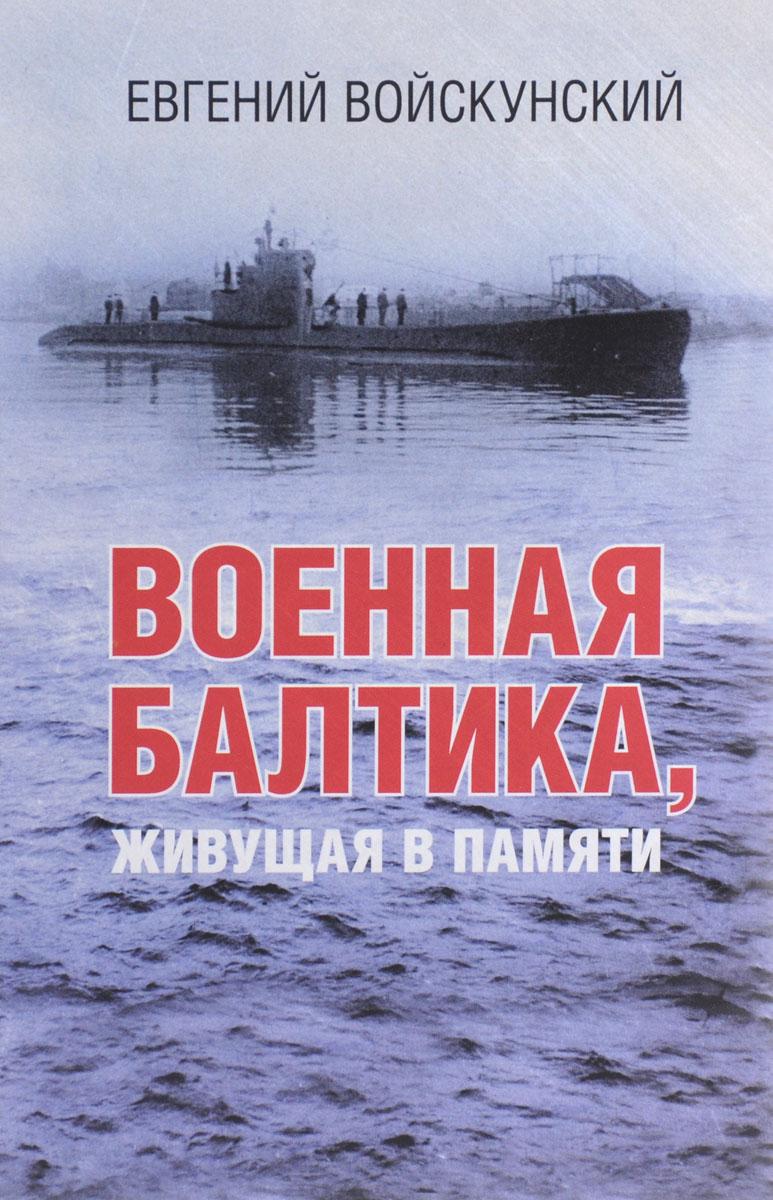 Военная Балтика, живущая в памяти, Евгений Войскунский