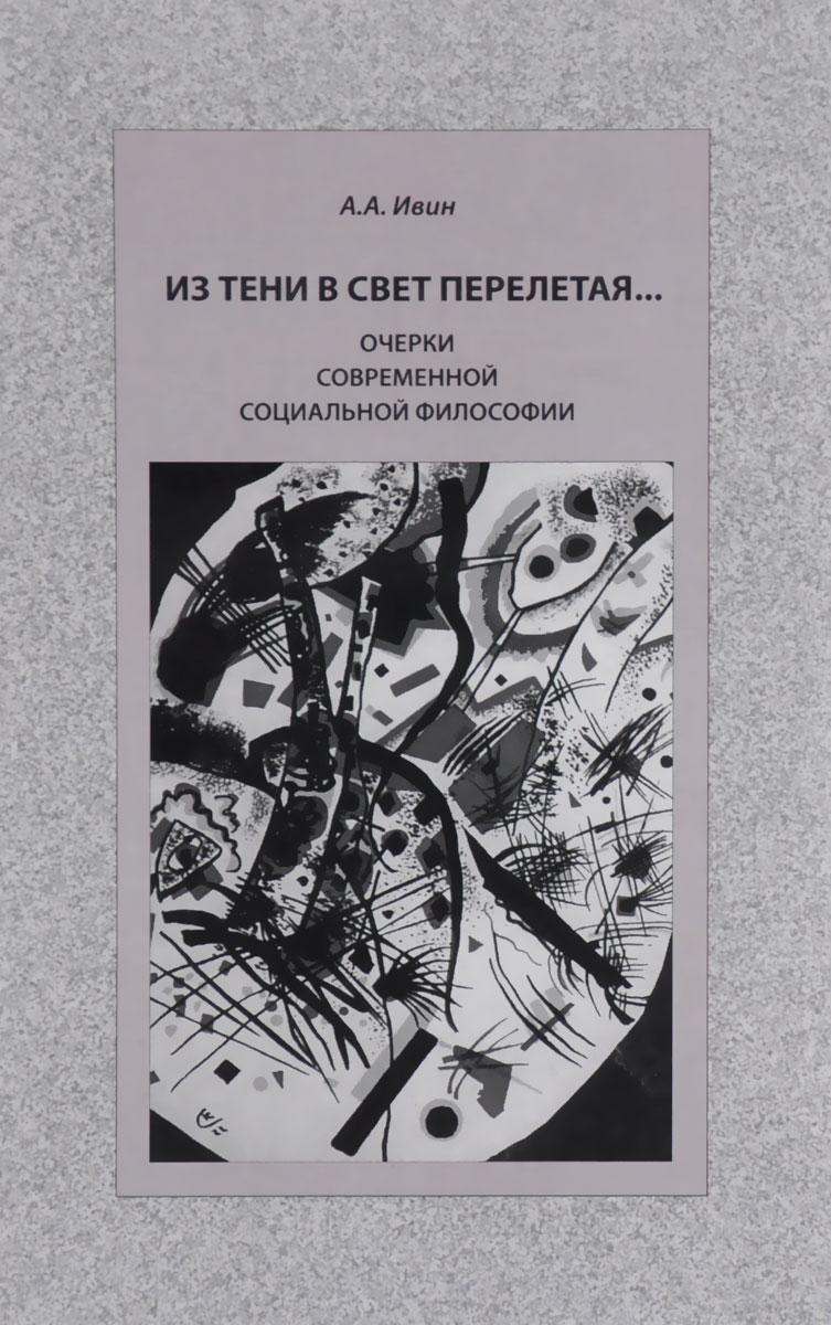 Из тени в свет перелетая... Очерки современной социальной философии, А. А. Ивин
