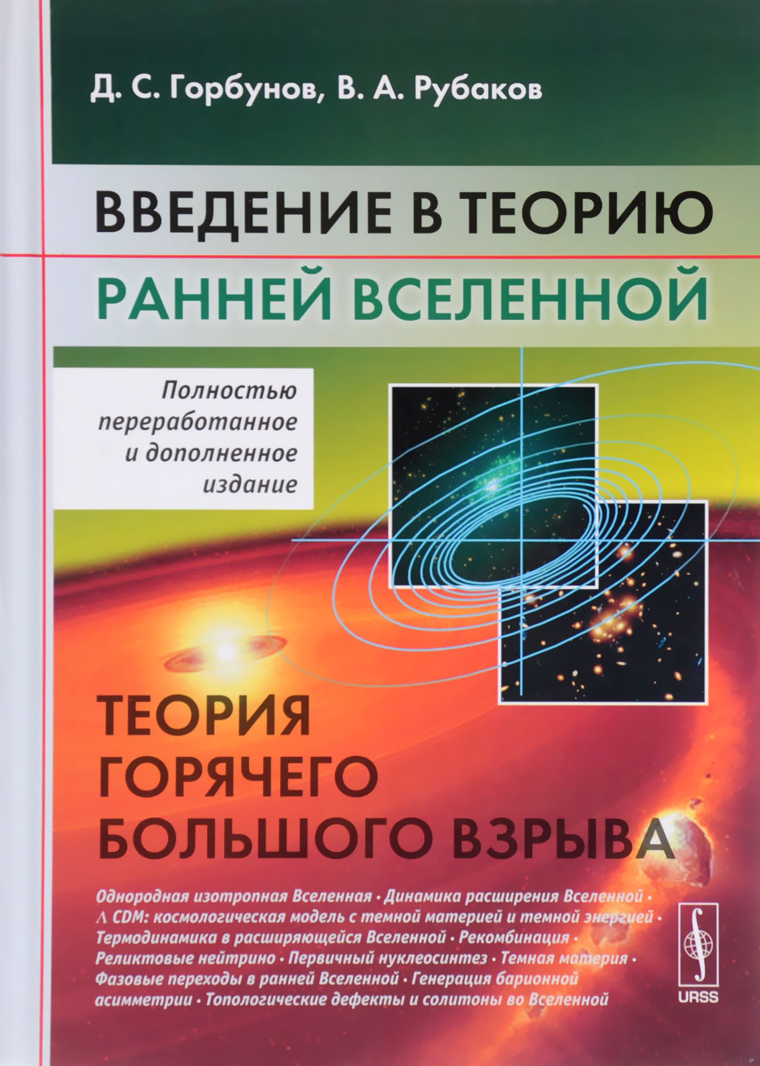 Введение в теорию ранней Вселенной. Теория горячего Большого взрыва, Д. С. Горбунов, В. А. Рубаков
