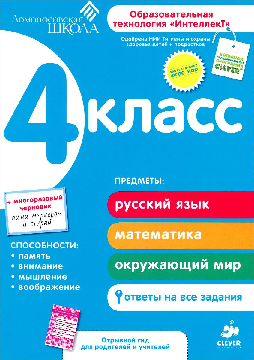 4 класс. Развивающее пособие для повышения успеваемости по основным предметам, М. А. Зиганов