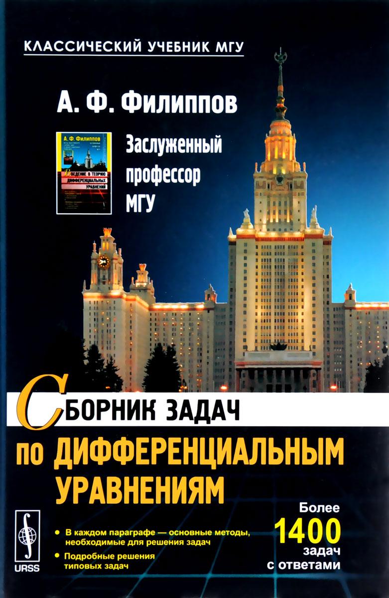 Сборник задач по дифференциальным уравнениям. Учебное пособие, А. Ф. Филиппов