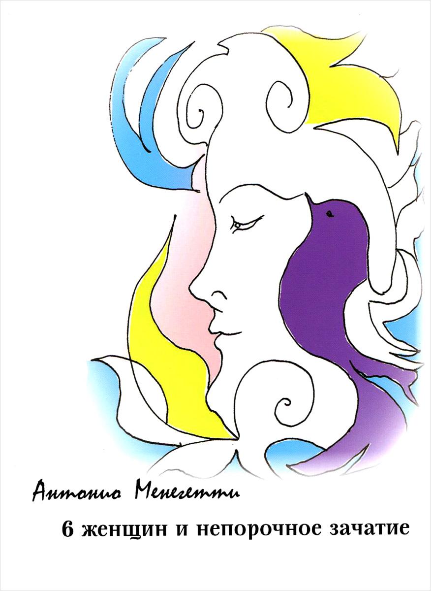 6 женщин и непорочное зачатие, Антонио Менегетти