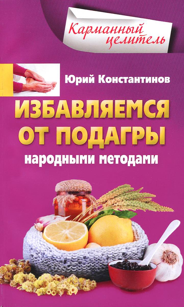 Избавляемся от подагры народными методами, Юрий Константинов