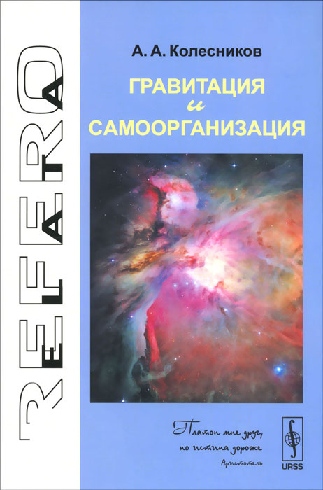 Гравитация и самоорганизация, А. А. Колесников