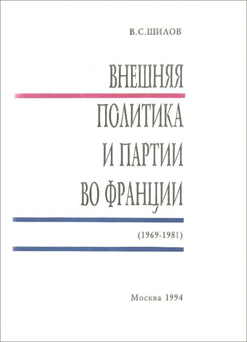 Внешняя политика и партии во Франции (1969-1981), В. С. Шилов