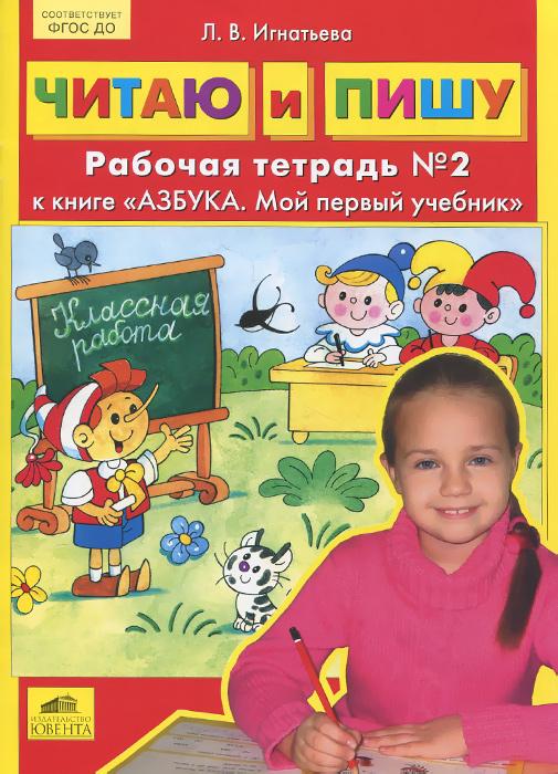 """Читаю и пишу. Рабочая тетрадь №2. К книге """"Азбука. Мой первый учебник"""", Л. В. Игнатьева"""