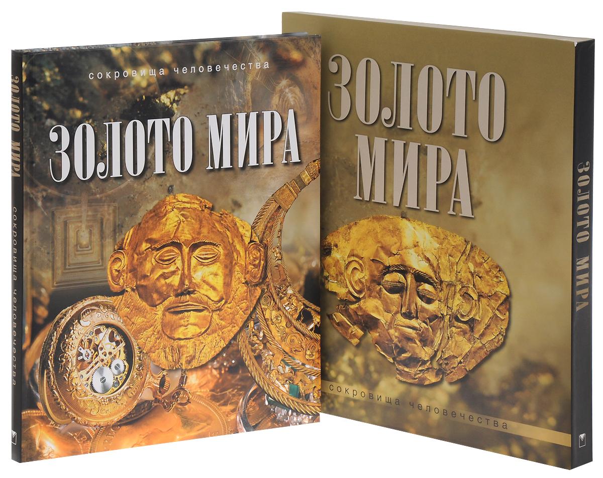 Золото мира (подарочное издание), Юрий Баженов