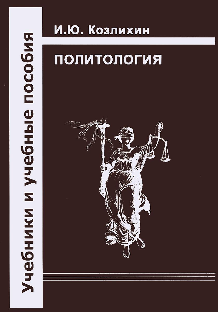 Политология. Учебник, И. Ю. Козлихин