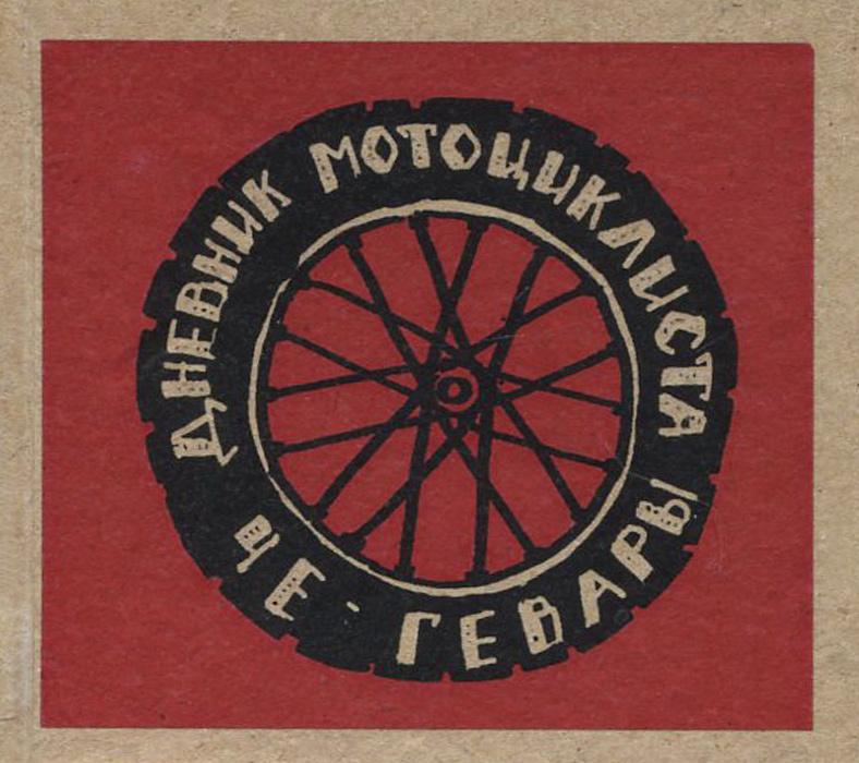 Дневник мотоциклиста, Эрнесто Че Гевара