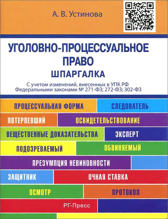Уголовно-процессуальное право. Шпаргалка. Учебное пособие, А. В. Устинова