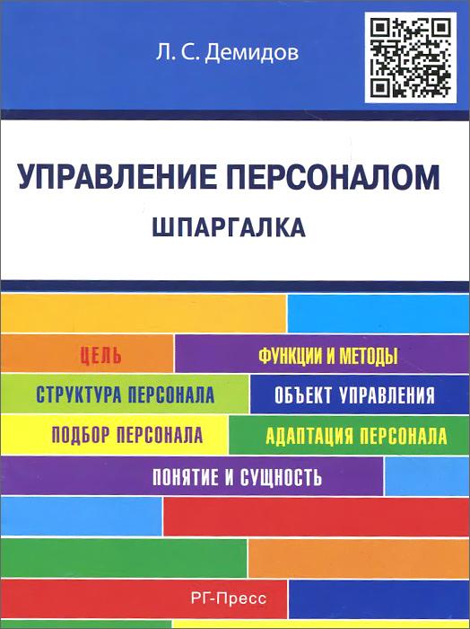 Управление персоналом. Шпаргалка. Учебное пособие, Л. С. Демидов