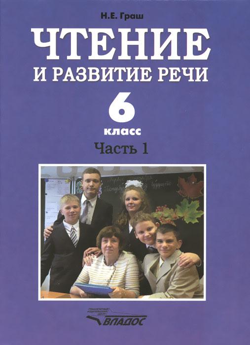 Чтение и развитие речи. 6 класс. Учебник для коррекционного образовательного учреждения I вида. Часть 1, Н. Е. Граш