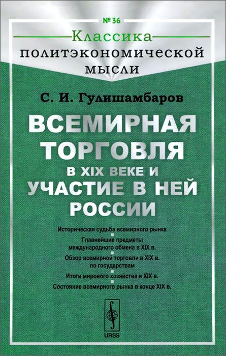 Всемирная торговля в XIX веке и участие в ней России, С. И. Гулишамбаров