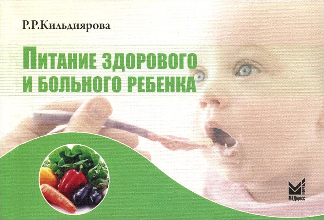Питание здорового и больного ребенка. Учебное пособие, Р. Р. Кильдиярова