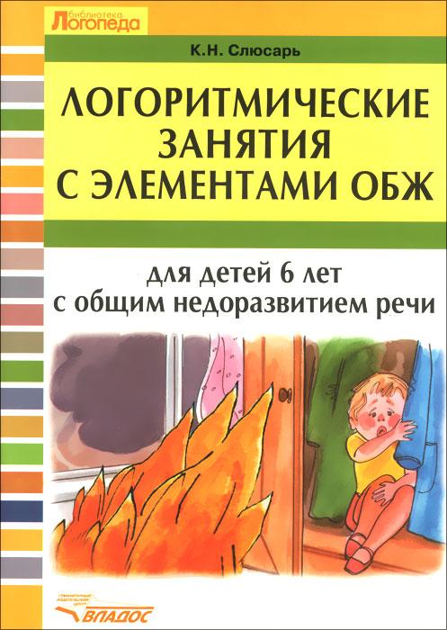 Логоритмические занятия с элементами ОБЖ для детей 6 лет с общим недоразвитием речи, К. Н. Слюсарь