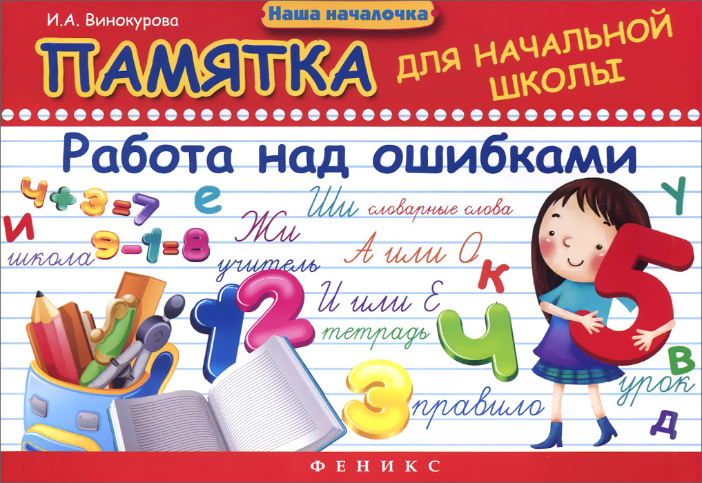 Памятка для начальной школы. Работа над ошибками, И. А. Винокурова