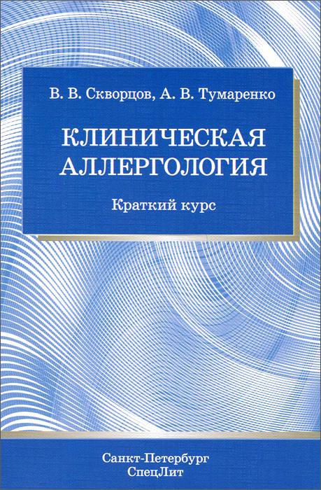 Клиническая аллергология. Краткий курс, В. В. Скворцов, А. В. Тумаренко