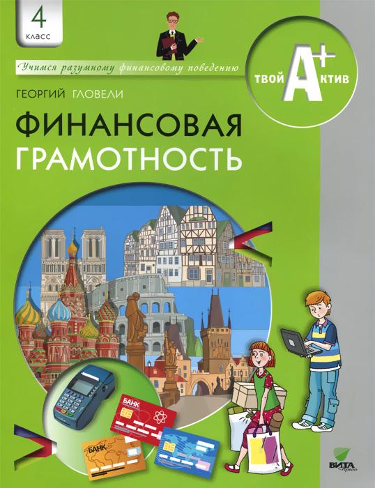 Финансовая грамотность. 4 класс. Материалы для учащихся, Георгий Гловели