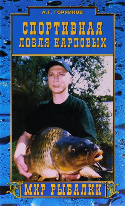 Спортивная ловля карповых, А. Г. Горяйнов