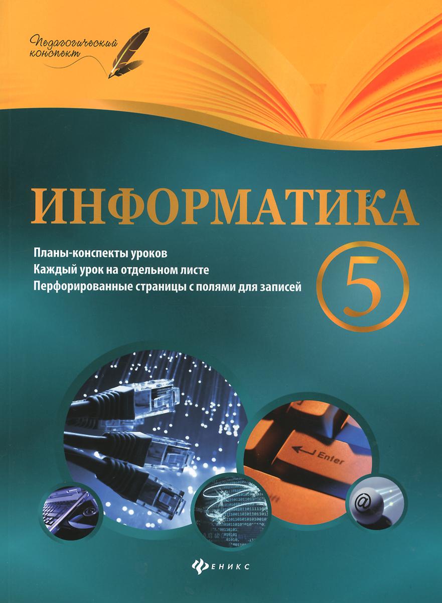 Информатика. 5 класс. Планы-конспекты уроков, Н. Л. Пелагейченко
