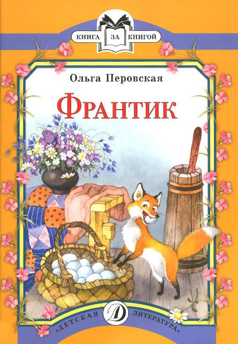 Франтик, Ольга Перовская