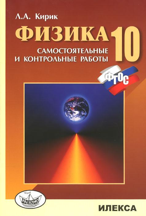 Физика. 10 класс. Самостоятельные и контрольные работы, Л. А. Кирик
