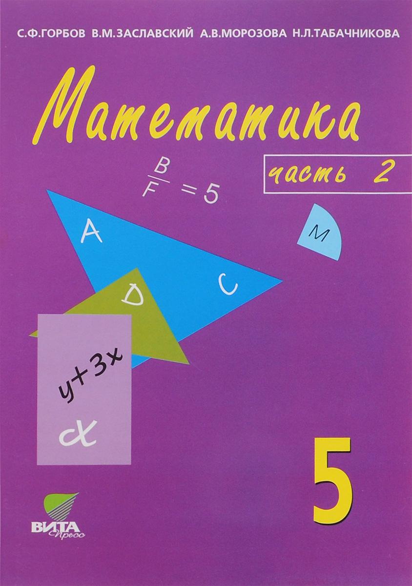 Математика. 5 класс. Учебник-тетрадь. В 3 частях. Часть 2, С. Ф. Горбов, В. М. Заславский, А. В. Морозова, Н. Л. Табачникова