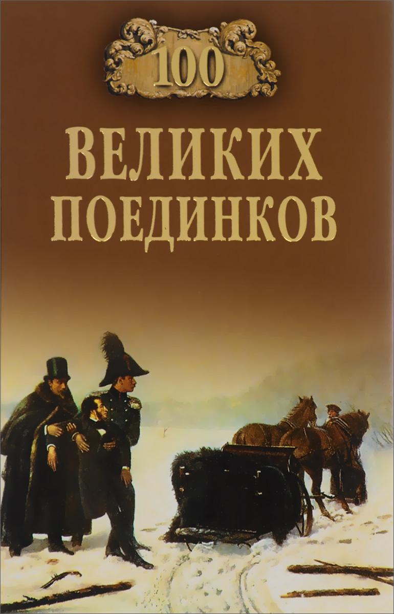 100 великих поединков, С. Ю. Нечаев