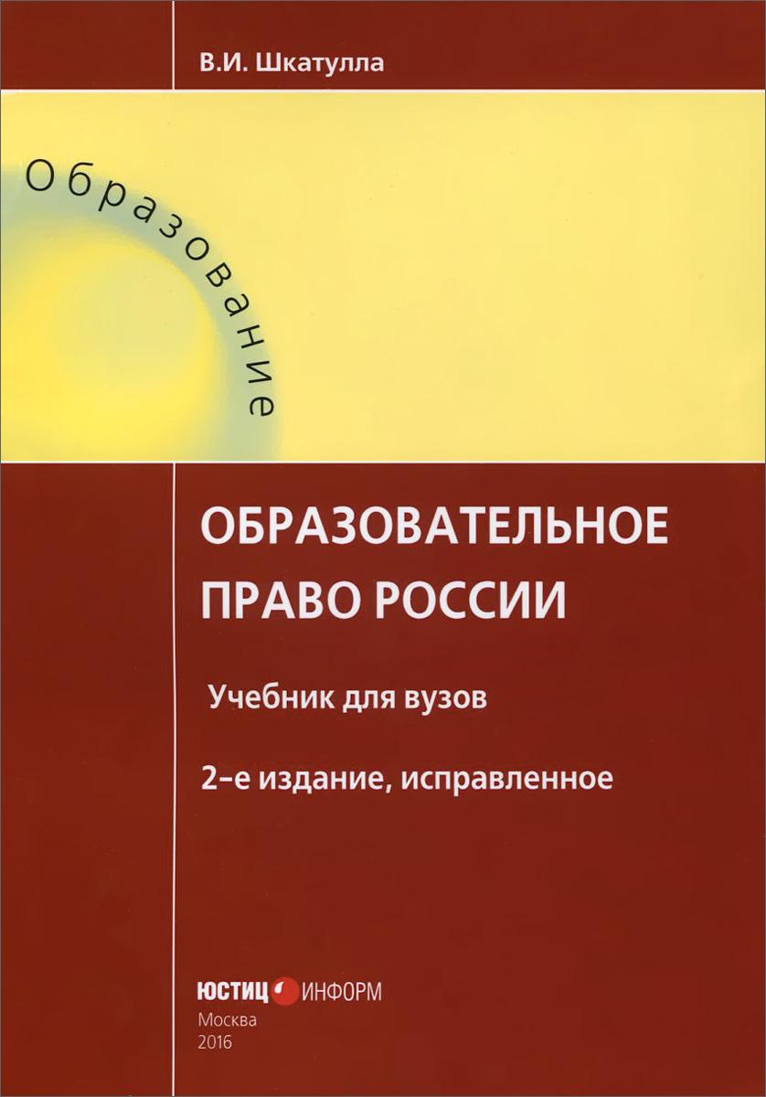 Образовательное право России. Учебник, В. И. Шкатулла