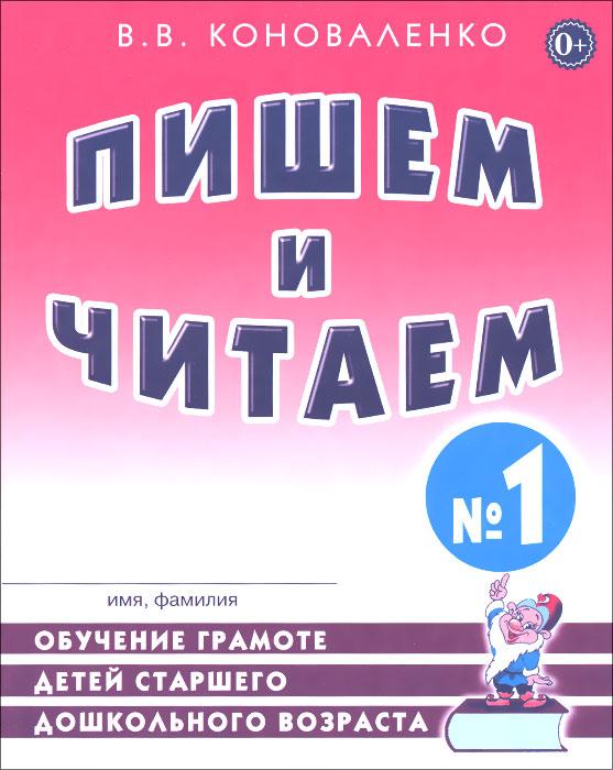 Пишем и читаем. Тетрадь №1. Обучение грамоте детей старшего дошкольного возраста, В. В. Коноваленко