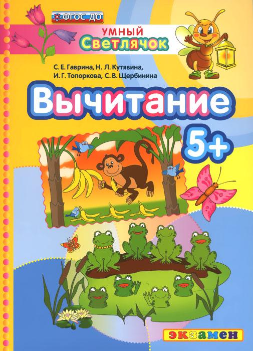 Вычитание, С. Е. Гаврина, Н. Л. Кутявина, И. Г. Топоркова, С. В. Щербинина