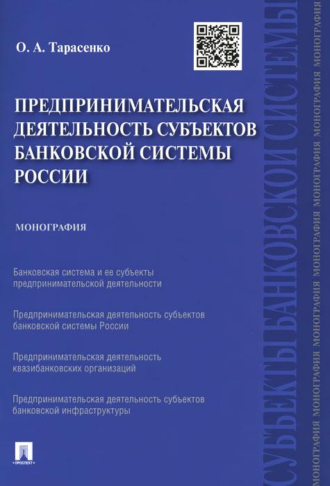 Предпринимательская деятельность субъектов банковской системы России, О. А. Тарасенко
