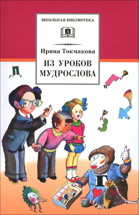 Из уроков Мудрослова, Ирина Токмакова